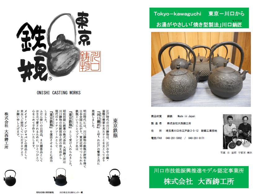 東京鉄瓶説明